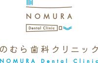 のむら歯科クリニック NOMURA Dental CLINIC